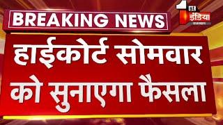 BSP विधायकों का Congress में विलय प्रकरण, High Court सोमवार को सुनाएगा फैसला
