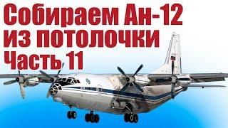 видео: Модель самолета Ан-12 из потолочки. 11 часть | Хобби Остров.рф