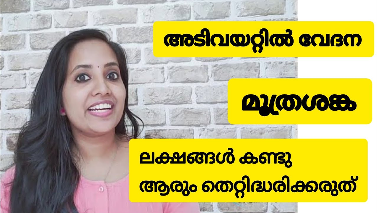 Download Urinary Tract Infection Home Remedies || Malayalam