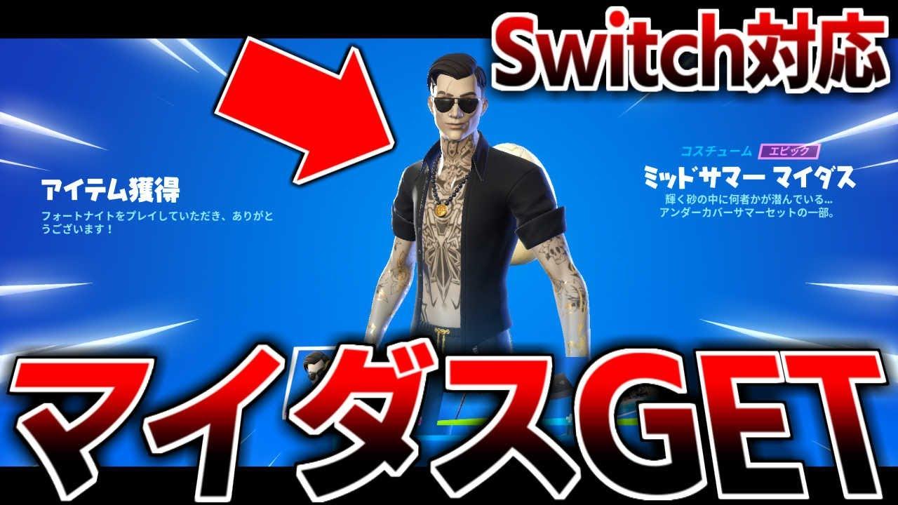 【Switch対応!!】マイダスが無料で貰える方法がヤバイ…【フォートナイト/Fortnite】