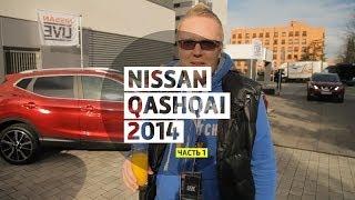 Nissan Qashqai 2014 part 1 - Большой тест-драйв / Big Test Drive - Ниссан Кашкай 2014 Часть 1