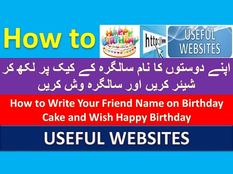 How to Write Your Friend Name on Birthday Cake and Wish Happy Birthday  [Urdu / Hindi]