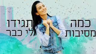 שרית אביטן - יום חמישי |   Sarit Avitan - Yom Hamishi
