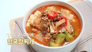 청국장찌개 맛있게 만드는법 밥도둑 꿀~맛!!