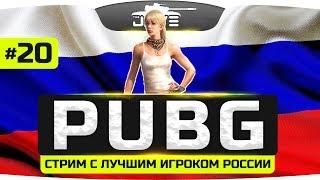 Играем с лучшим игроком России ● PLAYERUNKNOWN'S BATTLEGROUNDS #20