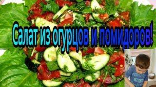 #салат из огурцов и помидоров!