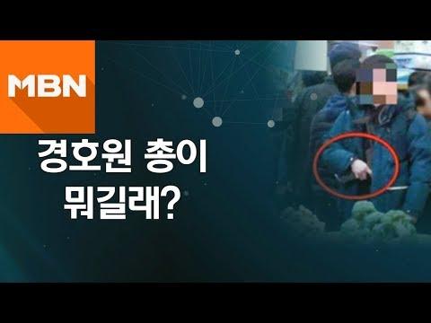 [MBN 뉴스빅5] 경호원 총이 뭐길래?