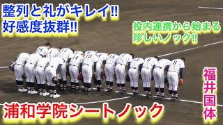 整列と礼がキレイ!浦和学院高校シートノック!投内連携から始まる珍しいノック【福井国体】