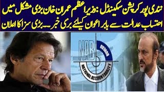 News Headlines 11AM 8 March 2019 PM Imran Khan In BIg Trouble Court Action Against Babar Awan |