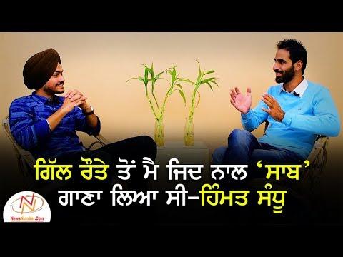 Interview with Himmat Sandhu || Singer || Bittu Chak Wala || Rang Panjab De