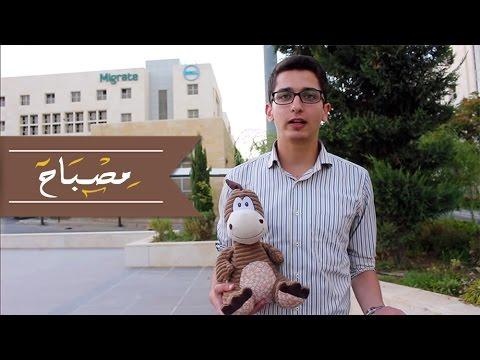 MISBAH Project - MIT Enterprise Forum Pan Arab compitition
