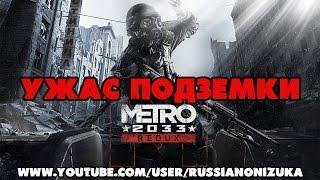 Metro 2033 Redux (PS4) - УЖАС ПОДЗЕМКИ