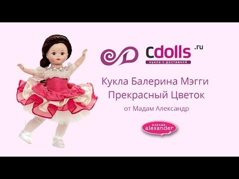 Кукла Балерина Мэгги прекрасный цветок от Мадам Александр