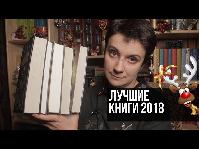 ЛУЧШИЕ КНИГИ 2018 ГОДА