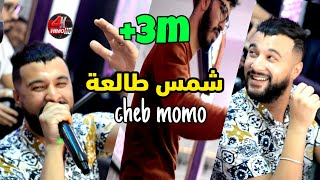 Cheb MoMo Avec PachiChi 2021-Chems Tal3a -وأنا مزال نشرب (Cover Bello)