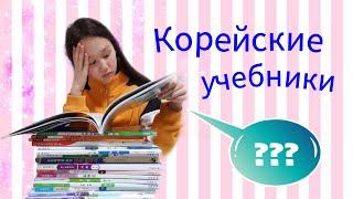 обзор Корейских учебников за 6 класс