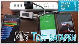 Xiaomi Mi5 Подробный ТЕСТ аккумулятора. Разряд Заряд. Реального пользователя