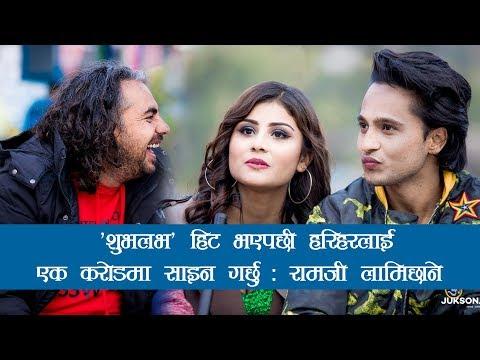 'शुभलभ' हिट भएपछी हरिहरलाई एक करोडमा साइन गर्छु : रामजी लामिछाने     Shubha Love    Harihar Adhikari