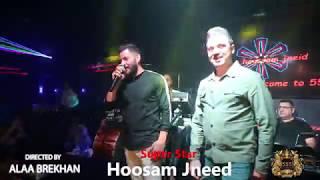 حسام جنيد وربيع حمدي عرب عرب نار 2019 🔥🔥💣💣