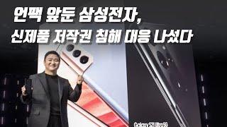 8월 11일 언팩 앞둔 삼성전자, 신제품 유출에 뿔났다…