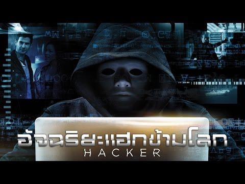อัจฉริยะแฮกข้ามโลก Hacker ตัวอย่าง Thai Trailer