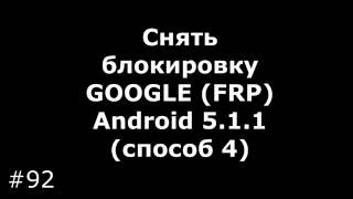Video To remove blocking of GOOGLE (FRP) of Android 5.1.1 download MP3, 3GP, MP4, WEBM, AVI, FLV April 2018