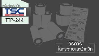 วิธีใส่กระดาษและผ้าหมึกเครื่องพิมพ์บาร์โค้ด TSC TTP244 Printer Barcode