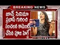 Download Video Pooja Hegde Reveal Jaan Story And Unknown Facts Of Prabhas | Prabhas | Movie Mahal MP4,  Mp3,  Flv, 3GP & WebM gratis