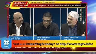 Why is an uproar on Accidental Prime Minister Movie? - Bilatakalluf with Tahir Aslam Gora