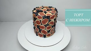 НЕОБЫЧНЫЙ ТОРТ торт с ИНЖИРОМ ОФОРМЛЕНИЕ торта UNUSUAL CAKE Fig cake Cake decoration