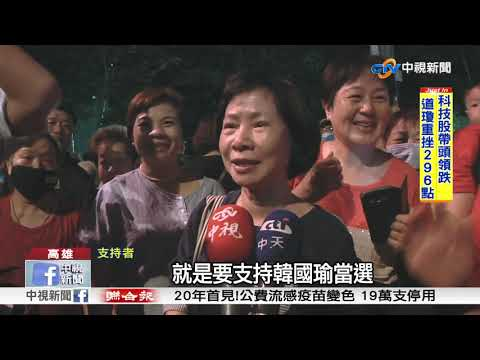 擠不進韓國瑜造勢晚會...陸橋秒變'搖滾區'!│中視新聞20181027