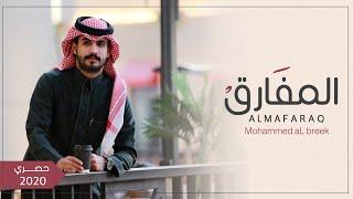 المفارق ll محمد ال بريك    2020 حصري