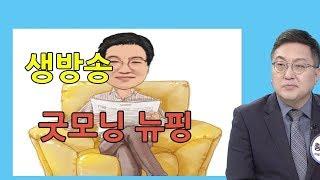1부 19.09.16 굿모닝뉴핑 생방)