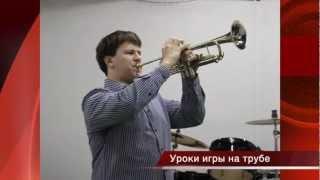Уроки игры на трубе в школе музыки Music Story