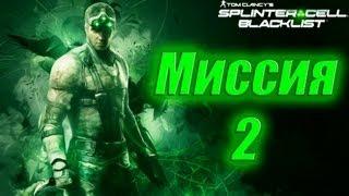 Splinter Cell Blacklist Прохождение Миссия 2 (Ветеран, Призрак)