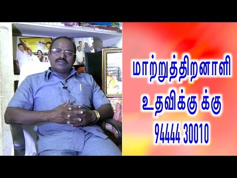 Tamil Nadu Disabled Persons Development Association9444430010-handicapped helping trust