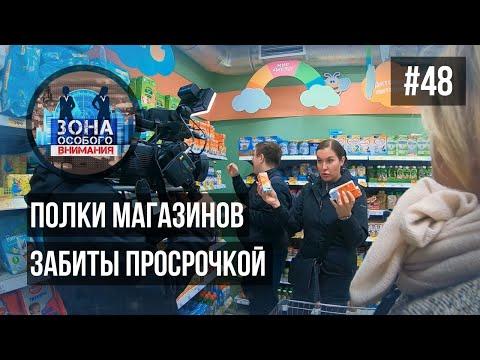 Полки магазинов забиты просрочкой. Зона особого внимания #48