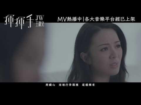JW 王灝兒 揮揮手 Teaser