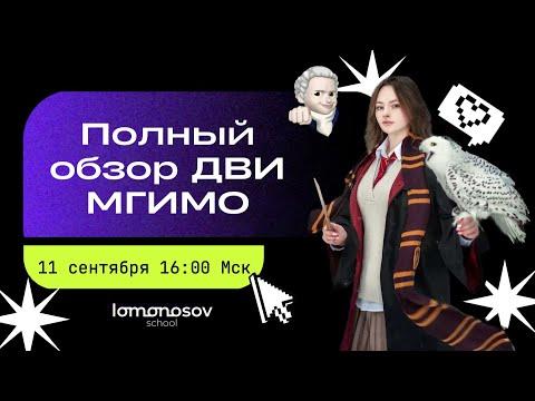 Полный обзор ДВИ МГИМО   Lomonosov School
