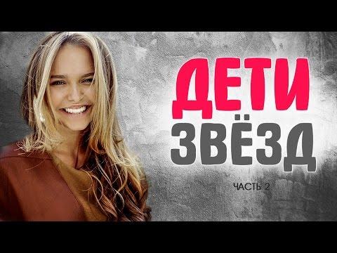 Дети российских звзд. Часть 2