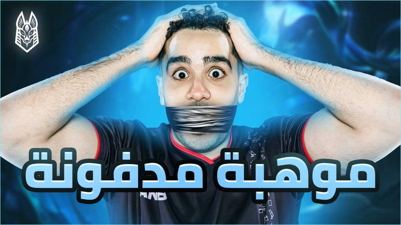 Download Rated موهبة مدفونة - League Of Legends