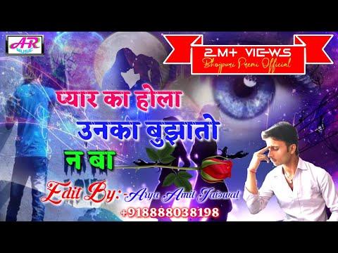 zakhmi-dil-song-2019-//-pyaar-ka-hola-unka-bujhato-na-ba-//-arya-amit-jaiswal-bewafai-song-2019