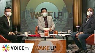#WakeUpThailand ประจำวันที่ 3 พฤษภาคม 2564