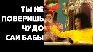 видео Сатья Саи Баба