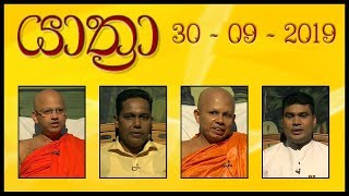YATHRA - යාත්රා | 30 - 09 - 2019 | SIYATHA TV Thumbnail