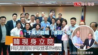 【更新】韓國瑜北上立法院 協助爭取登革熱補助