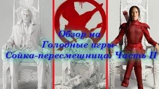 Обзор на Голодные игры Сойка пересмешница Часть II/The Hunger Games: Mockingjay - Part 2