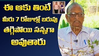 Fastest Weight Loss in Just 7 Days || Dr Narasimha Reddy || Weight Loss Tips