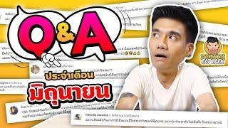 Q&A พีชตอบคำถาม เดือนมิถุนายน | PEACH EAT LAEK
