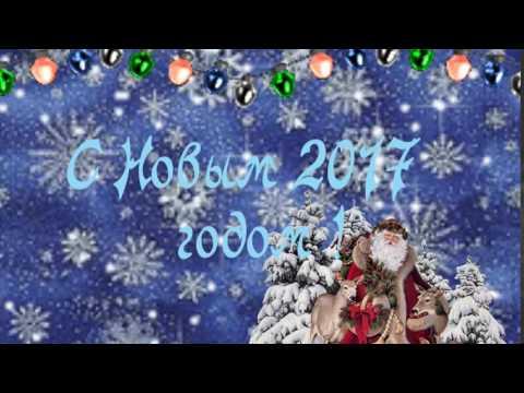 Новогодний футаж для фото и текста с надписью С Новым 2017 годом